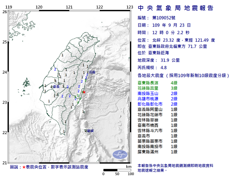 中央氣象局發布顯著有感地震報告。圖/取自氣象局網站