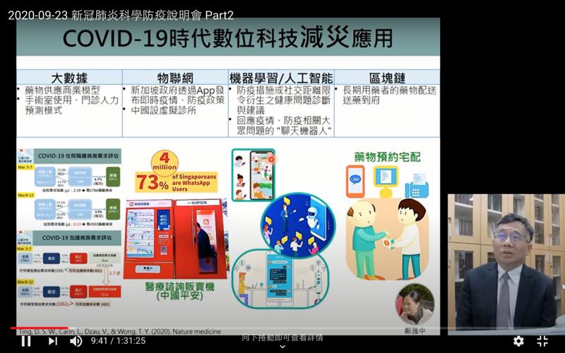 台大公衛學院教授陳秀熙表示可用人工智慧(AI)技術,提供決策者做封城或解封政策的參考。圖/截自網路直播