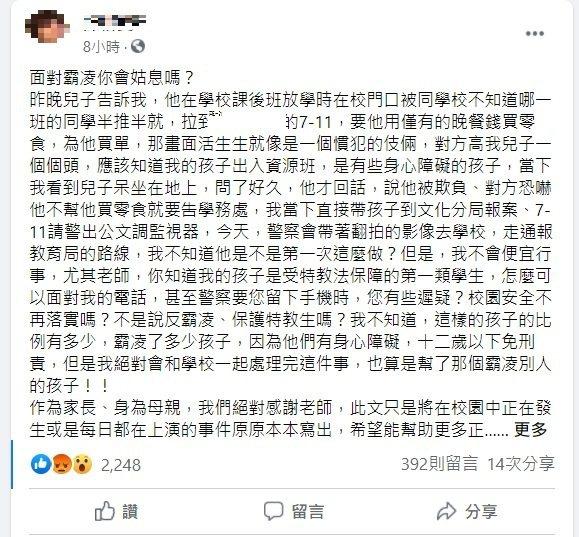 新北市林口區一名家長今在臉書心痛PO文,指就讀國小、身心障礙的兒子遭同學強拉到超商,逼迫他用僅有的晚餐錢買零食。圖/翻攝自林口大家庭LinKou-Family
