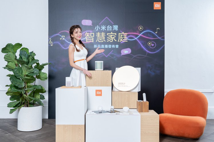 小米台灣宣布推出7款AIoT智慧家庭新品,以親民價格全面加速智慧家庭普及化。圖/...