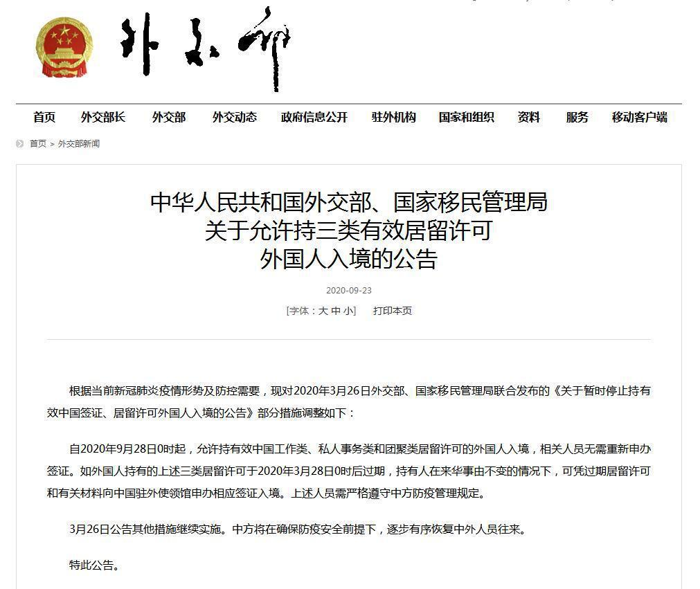 圖:大陸外交部官網