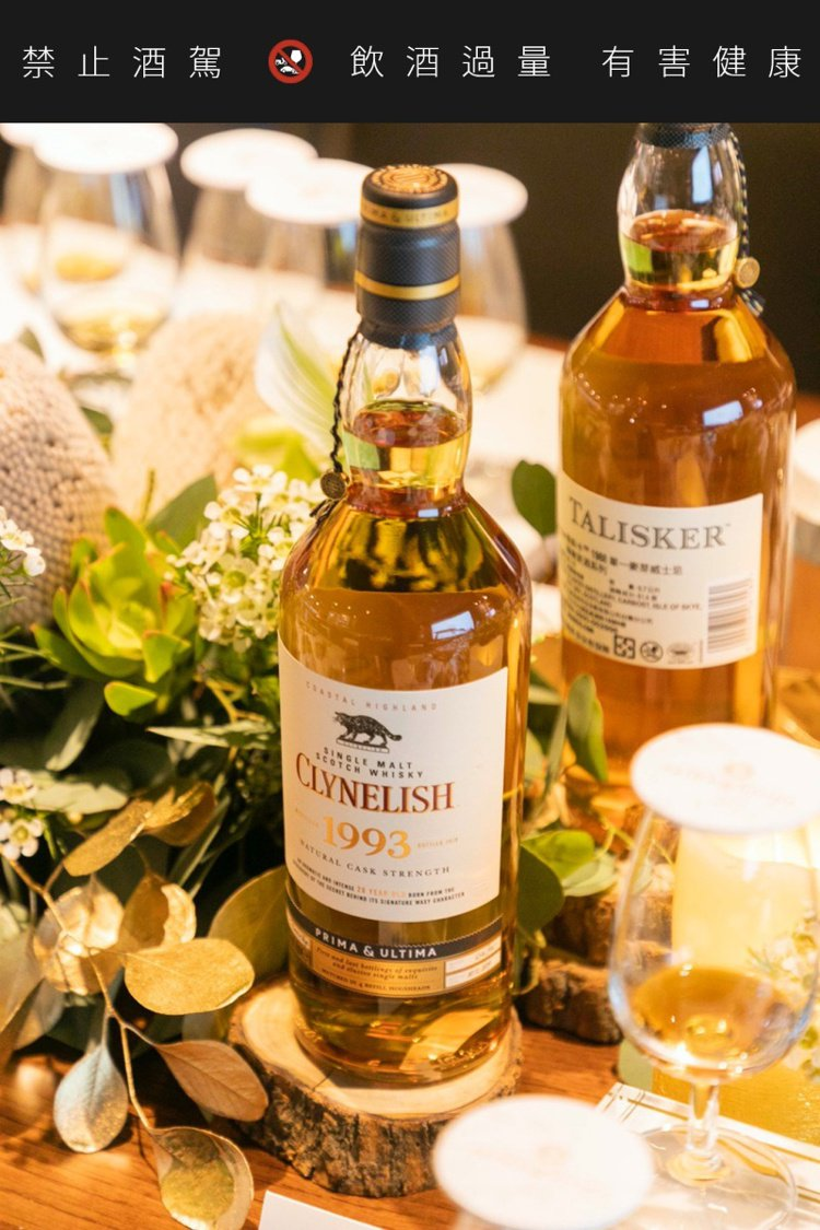 克里尼利基1993年單一麥芽威士忌,單瓶建議售價6萬元,全球限量941瓶。記者/...