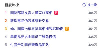 大陸國防部更新發言人譚克非,首度亮相,隨即登上網路熱搜第一名。百度截圖
