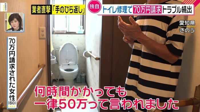 日本一名女性修理馬桶,竟被業者索取70萬日圓修理費。圖擷取自 FNNプライムオンライン
