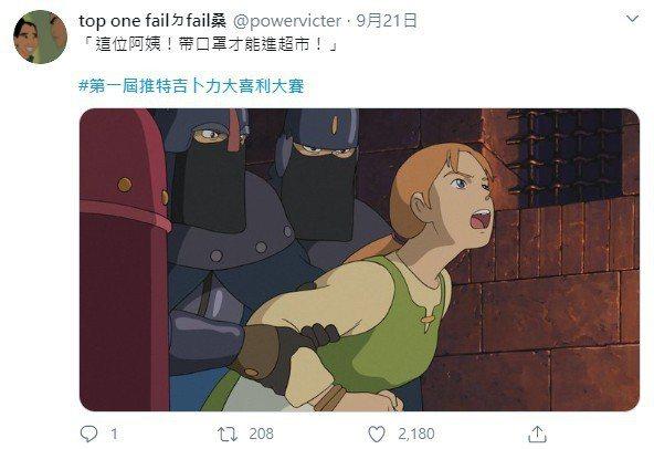 圖/推特@powervicter授權