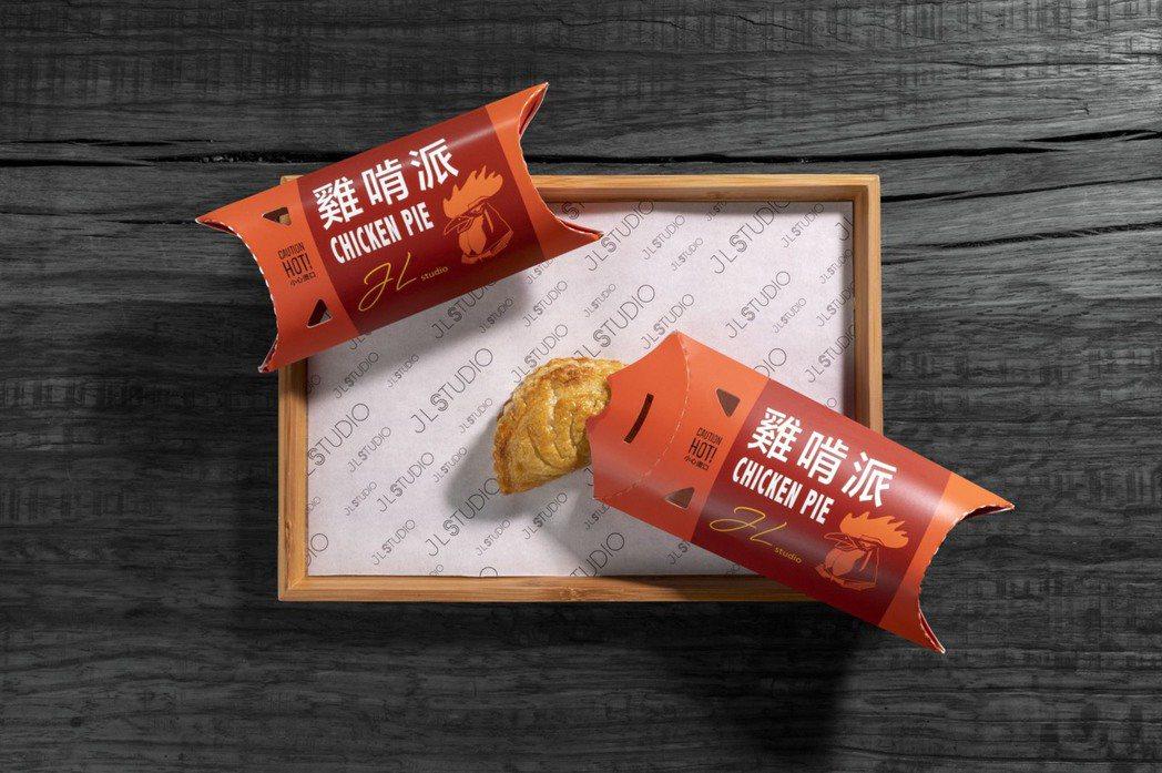 林恬耀創意無限,以海南雞飯做出逗趣的「雞啃派」。圖/JL Studio提供