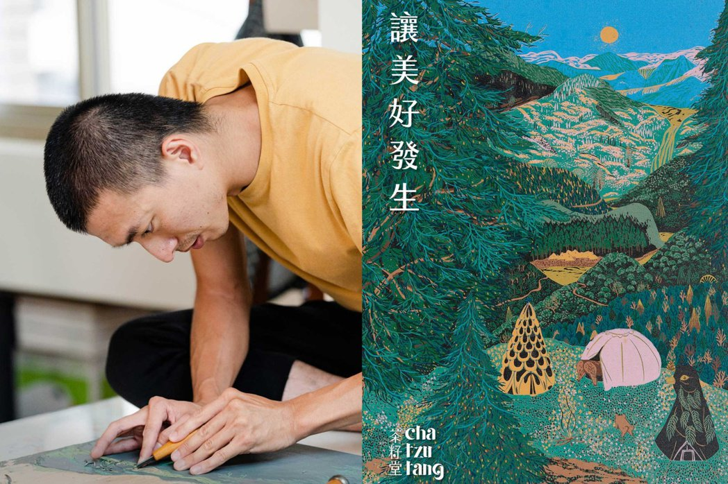 茶籽堂邀情版畫家沐冉以「讓美好發生」為主題創作年度版畫。 圖/茶籽堂提供