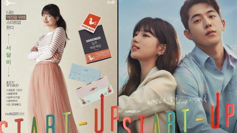 秀智新劇《Start Up》立志當韓版賈伯斯!美穿Dior服飾如行走的品牌型錄