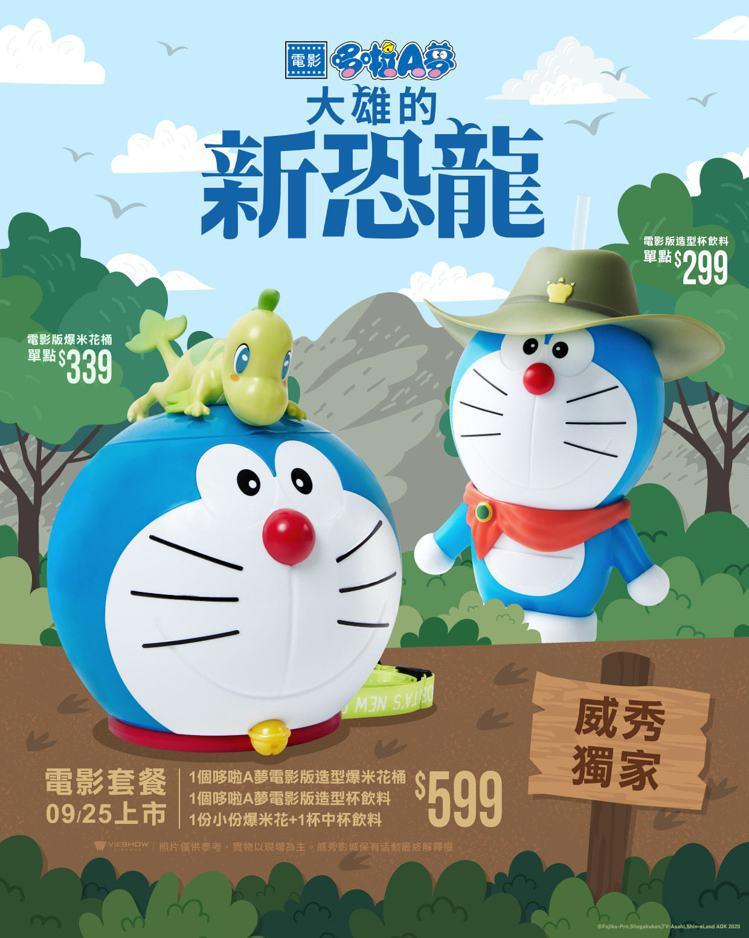 電影套餐/NT.599(1個哆啦A夢電影版造型爆米花桶 + 1份小份爆米花 + ...