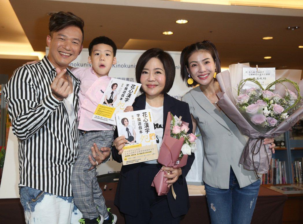 主持人于美人(右二)昨天舉行新書《花心漢字字獨遊戲本》發表,他表示主要起因是兒子...
