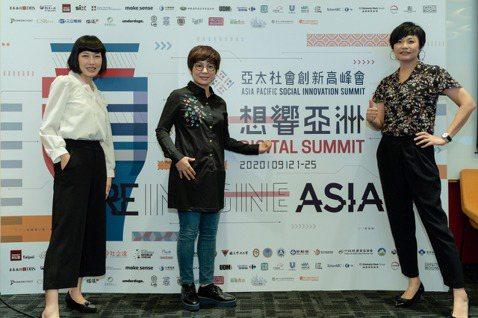 第三屆亞太社創高峰會,為串連政府、民間創新連結,攜手合作解決社會問題,一連展開五...