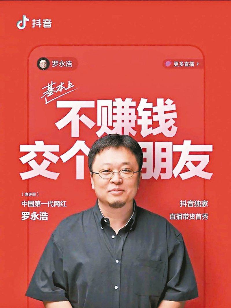 大陸資深網紅、錘子科技CEO羅永浩(老羅)一席「還債論」在網上炸鍋,只花一年多就把6億(人民幣)債務還了快4億,驚呆了眾人。圖/取自抖音