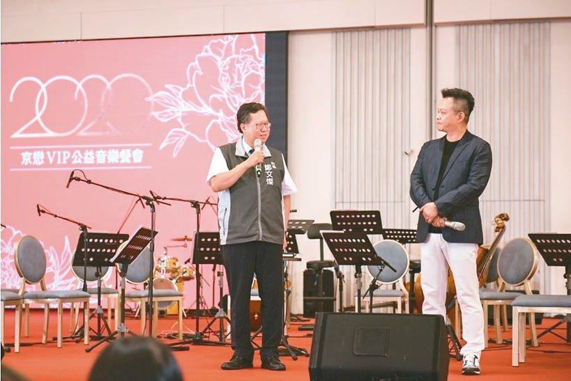桃園市長鄭文燦(左)與京懋執行長范秉豐在VIP公益音樂餐會,推廣文化與公益理念。...