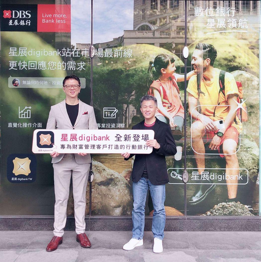 星展銀行(台灣)搶先集團其他市場推出全新數位平台「星展digibank」。業者/...