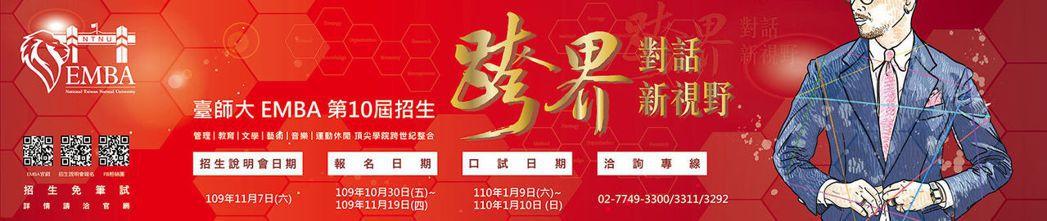 臺師大EMBA報名日期自10月30日至11月19日,並於11月7日舉辦招生說明會...