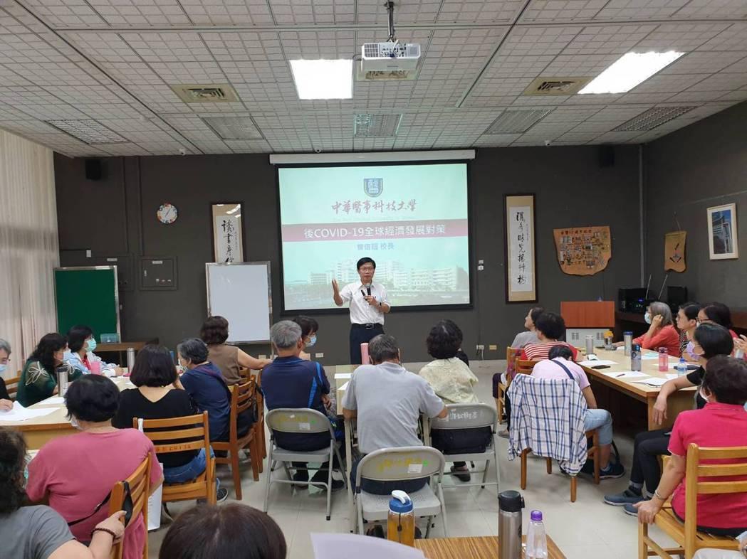 中華醫大樂齡大學開學首堂課,邀請曾信超校長談「後疫情時代全球經濟發展對策」。 ...
