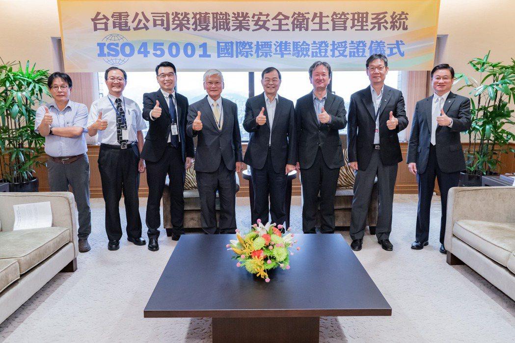 台電公司通過職業安全衛生系統ISO 45001國際標準驗證,參與授證儀式的貴賓大...