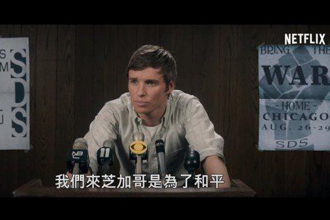 好萊塢金牌編劇艾倫索金苦熬13年作品「芝加哥七人案:驚世審判」將在Netflix推出,集結奧斯卡影帝艾迪瑞德曼、好萊塢男神喬瑟夫高登李維等人,將重現1968年轟動全球的法庭攻防戰。艾倫索金 (Aar...