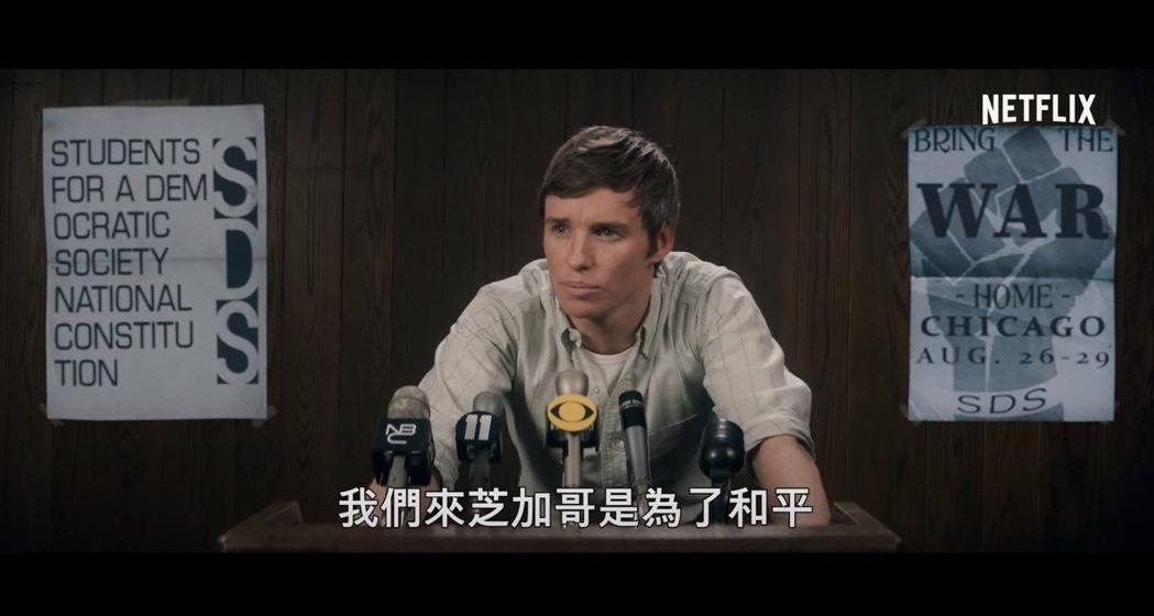 奧斯卡影帝艾迪瑞德曼演出《芝加哥七人案:驚世審判》。圖/擷自YouTube