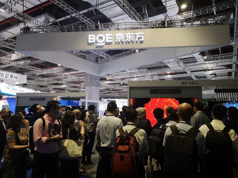 圖為京東方今年7月22日在上海國際顯示技術及應用創新展上的展位。(取自京東方官網)