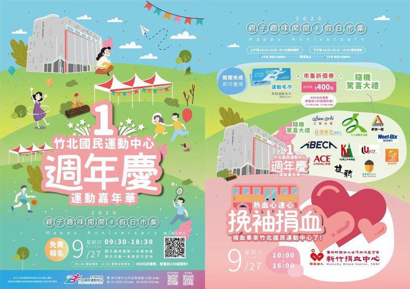 為慶祝營運滿一周年,新竹縣竹北國民運動中心本周日、27日將舉辦運動嘉年華。圖/新竹縣政府提供