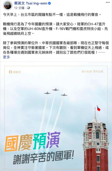 蔡英文總統上午透過臉書表示,今天早上,台北市區的鬧鐘有點不一樣,這是戰機飛行的聲音。戰機飛行是為了今年國慶的預演,請大家安心,也別忘了跟國軍弟兄姊妹打個氣。照片/翻攝自總統臉書。