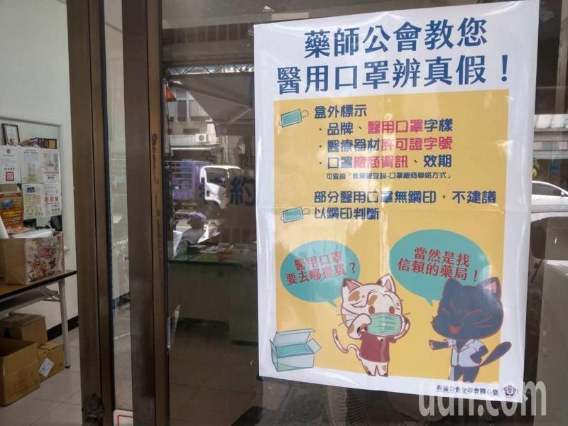 台東縣藥師公會理事長廖秀玲表示,避免民眾有疑慮,藥局外也張貼宣導海報,教導民眾如何辨識真假口罩。記者尤聰光/攝影