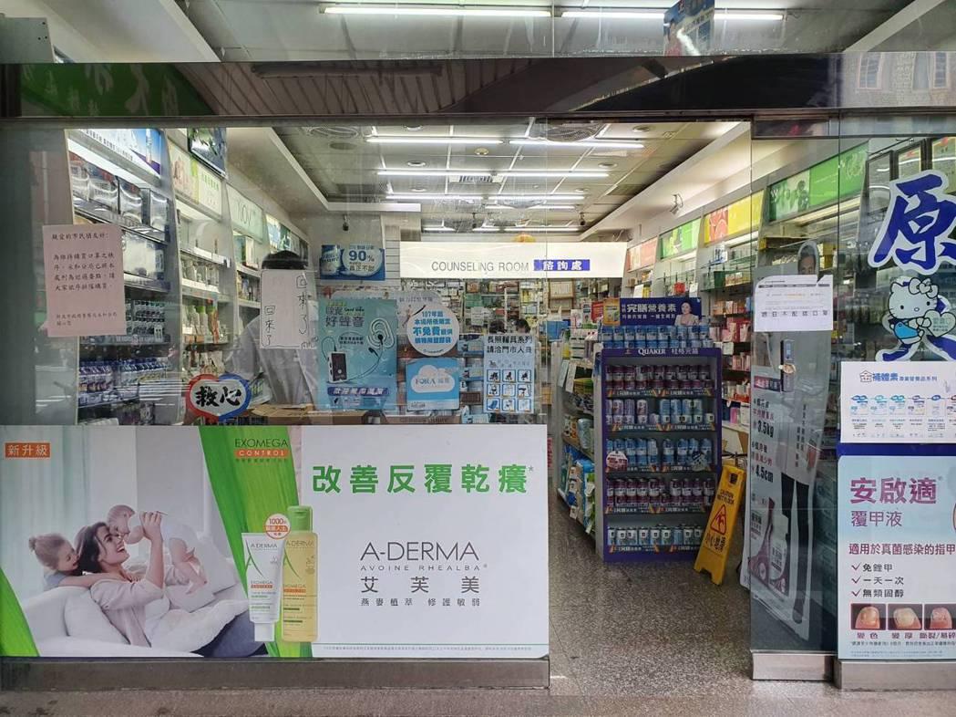 永和一家藥局沒有搶購口罩人潮。記者楊雅棠/攝影