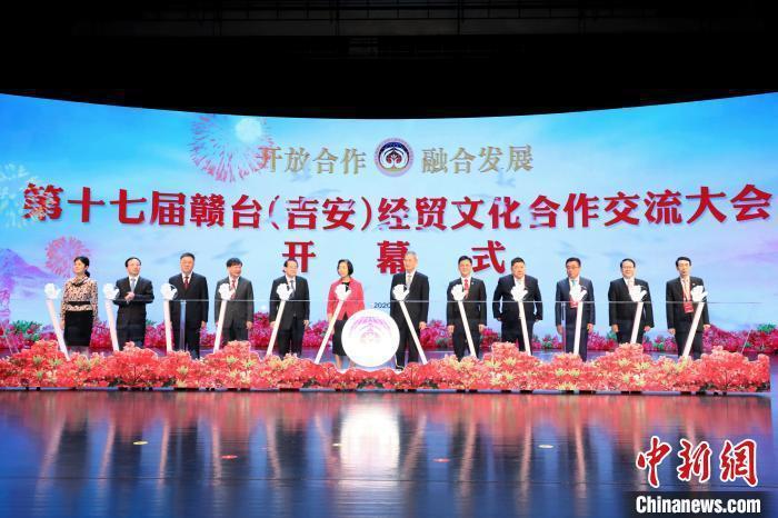 第十七屆贛台經貿文化合作交流大會在江西省吉安市開幕。圖:中新網