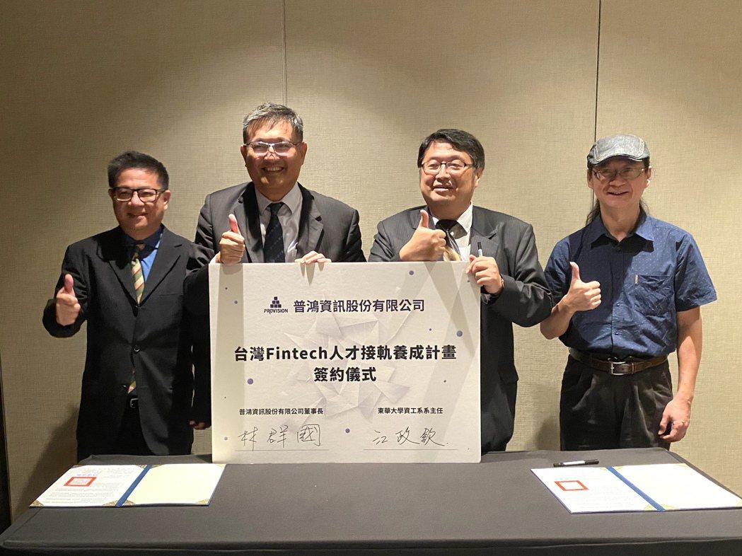 普鴻與東華大學今日正式簽約,開設金融科技資訊人才培育學程。左至右為普鴻維運事業處...