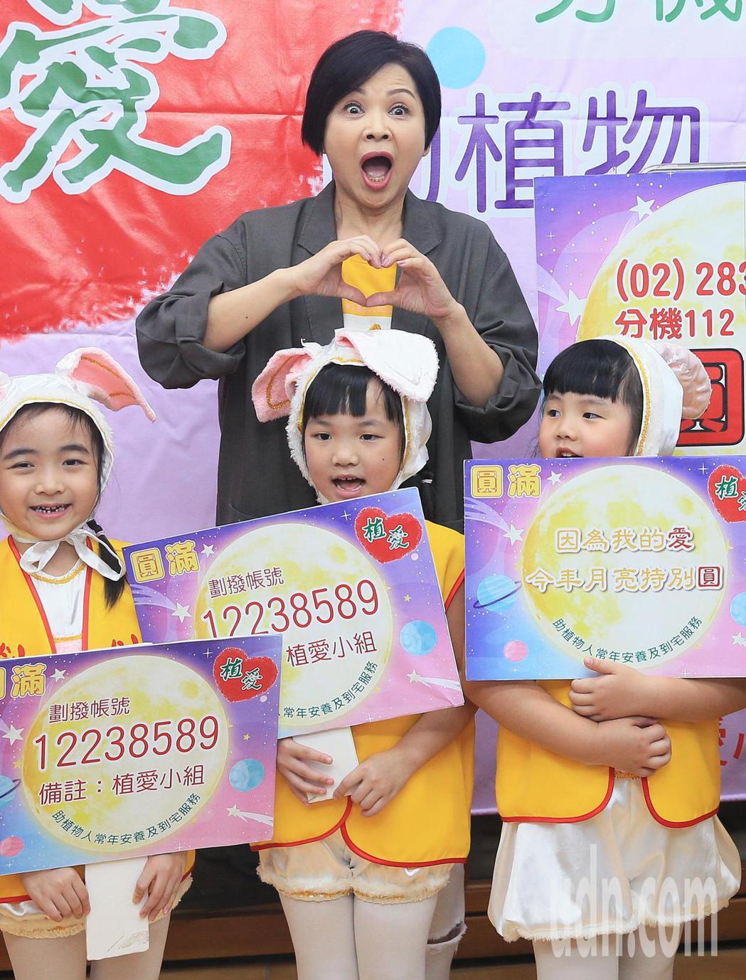 藝人楊貴媚(中)今天開心和小朋友互動、學習包月餅,希望能在中秋佳節前為植物人多募...