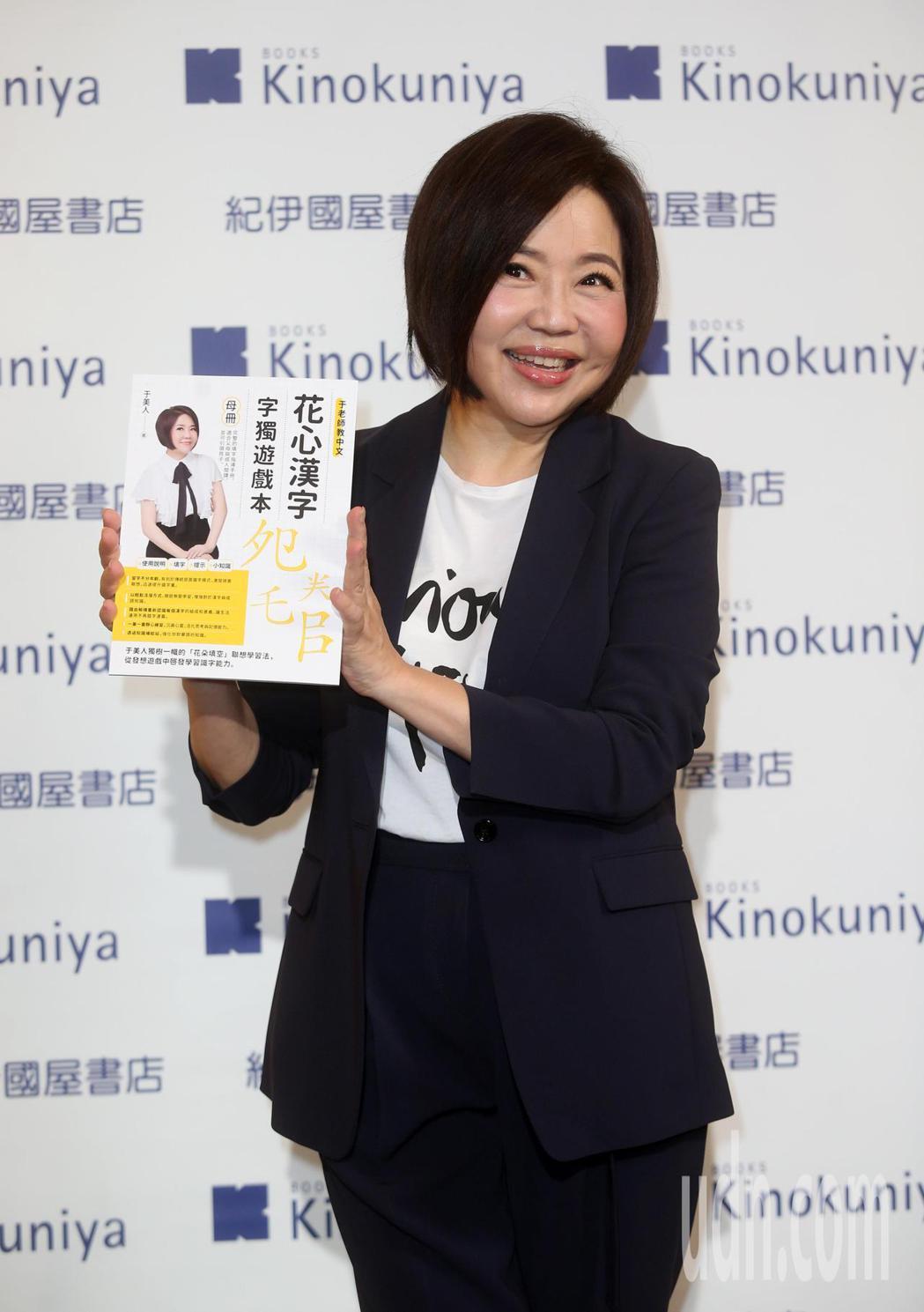 主持人于美人下午舉行新書《花心漢字字獨遊戲本》發表,他表示主要起因是兒子竟然將捷...
