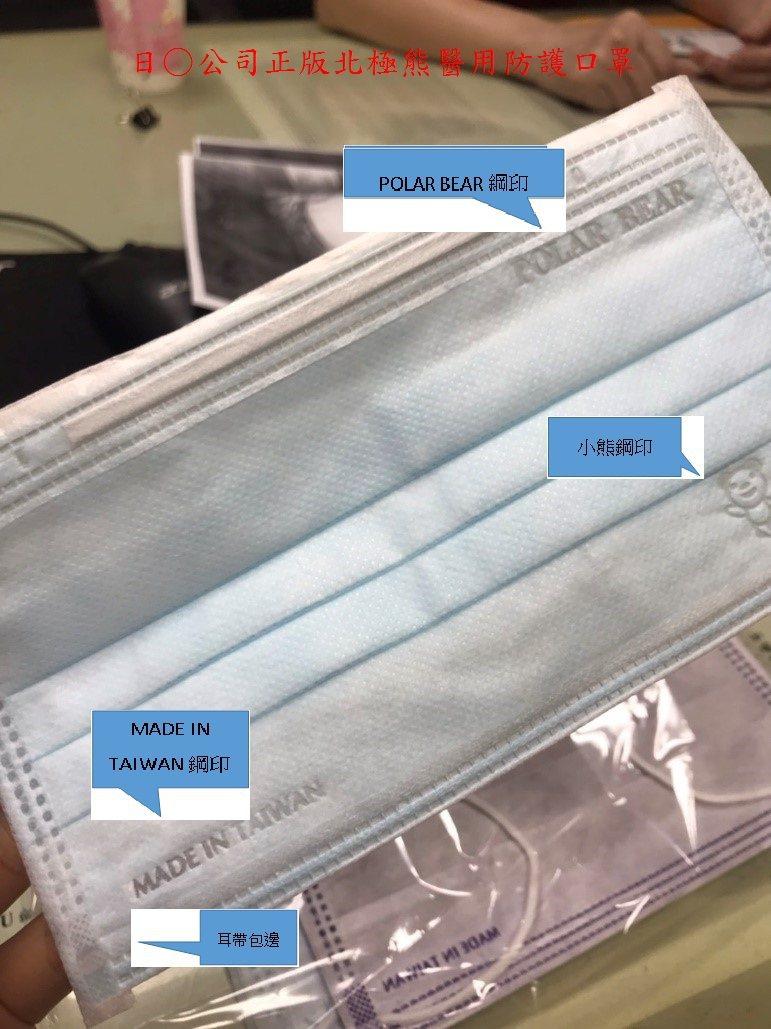 仿冒國家隊「日昇」公司的口罩流入市面,檢調指出日昇所生產的正版北極熊醫療口罩有小熊、MADE IN TAIWAN、POLAR BEAR等鋼印,以及耳帶包邊。圖/台中地檢署提供