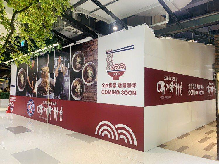 味之時計台拉麵即將進駐大江購物中心開幕。圖/大江購物中心提供
