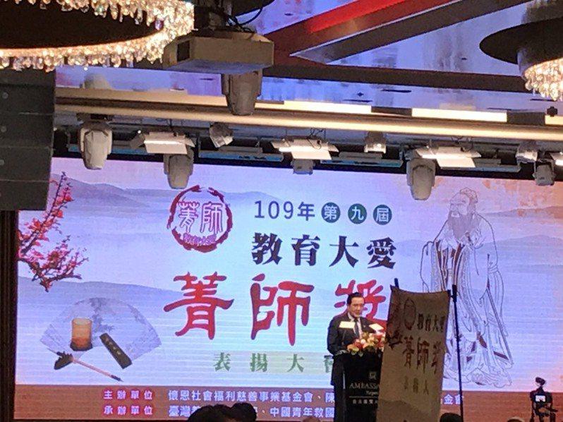前總統馬英九出席第九屆教育大愛菁師獎致詞。記者潘乃欣/攝影