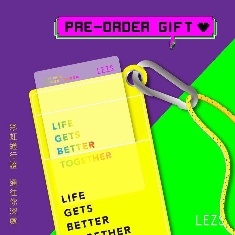 10月16日至12月31日販售LEZS 女人國 VVIP PASS,特價1,29...