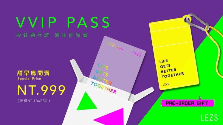 即日起至10月15日於LEZS 女人國網站開賣VVIP PASS,原價1,800...