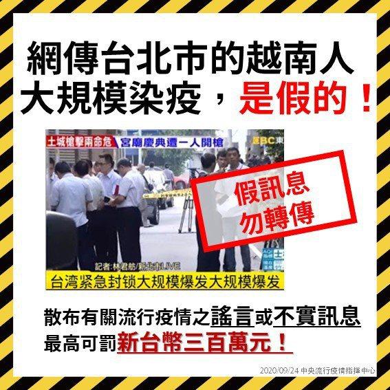 網流傳「在台北市的越南人大規模染疫」 指揮中心表示,此為假消息,勿轉傳。圖/指揮...
