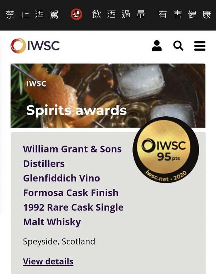 格蘭菲迪「台灣精神第二號」獲IWSC國際烈酒競賽金牌肯定。圖/格蘭菲迪提供。提醒...