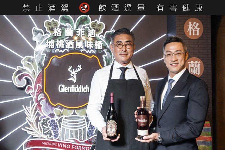 格蘭菲迪臺灣區品牌大使詹昌憲(右),與樹生酒莊釀酒師陳千浩博士。圖/格蘭菲迪提供...