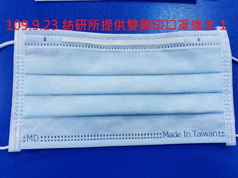 陳昭元也提醒,雙鋼印口罩上印有「MD」以及「Made In Taiwan」的字樣,不論是印在同一邊或是不同邊,都是口罩國家隊製造的。圖/新北市藥師公會提供