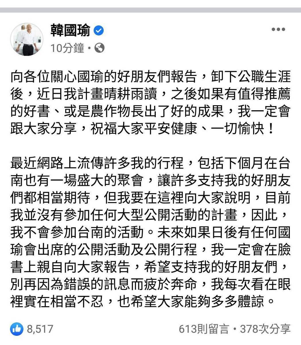 高雄市前市長韓國瑜今晚發臉書,強調目前沒有參加大型公開活動計畫。圖/取自韓國瑜臉...