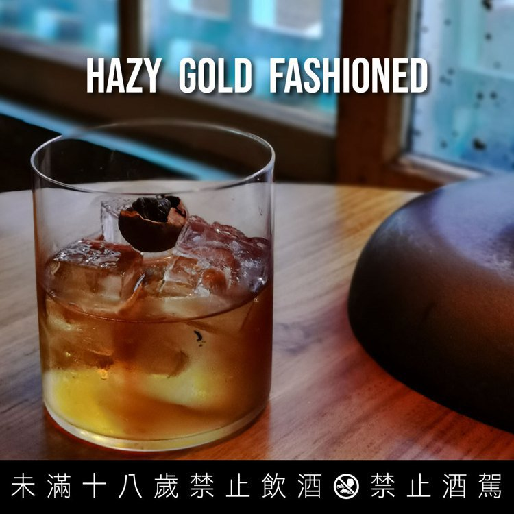瞳孔裡面有黃金(Hazy Gold Fashioned)調酒。圖/摘自百加得臉書...
