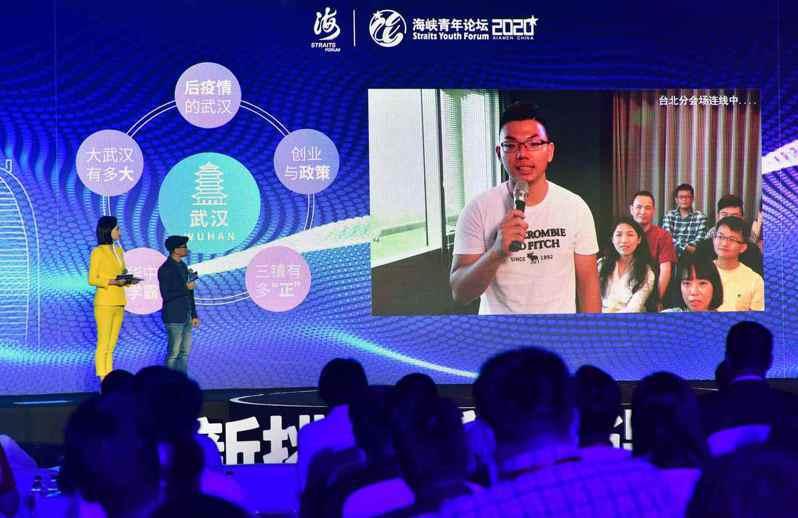 陸委會表示,也要調查以「台北分會場」視訊參加海峽論壇的人員。 (中新社)