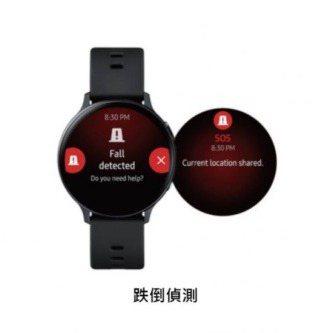 Galaxy Watch的跌倒偵測功能,跌倒後若無回應,會自動向最多4位預先指定...
