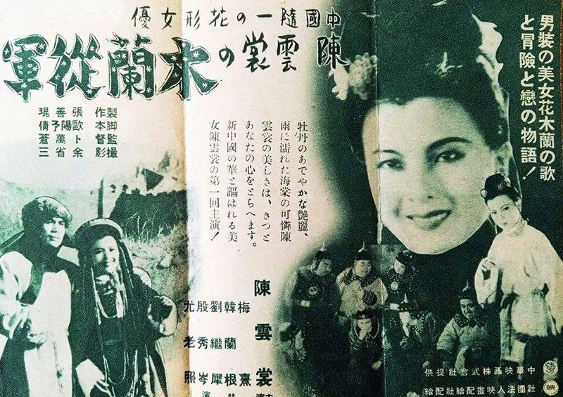 1939年《木蘭從軍》。 圖/豆瓣