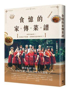 《食憶的家傳菜譜:傳奇私廚「食憶」,19位長輩主廚的52道人生滋味》 圖/悅知文...