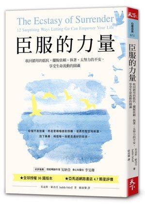 《臣服的力量》 圖/天下雜誌出版提供