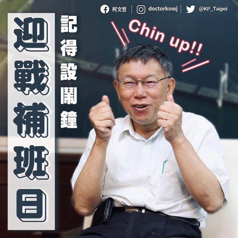 台北市長柯文哲晚間在臉書貼文,提醒大家明天「還是要按表操課,該上班上課的___ ___捏著。圖/擷自柯文哲臉書