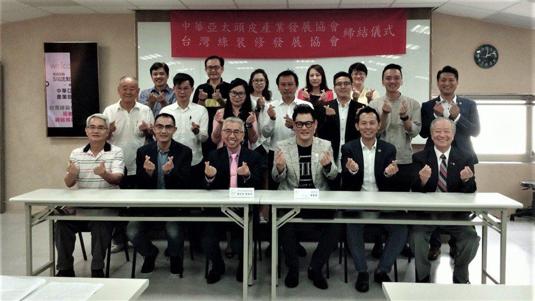 中華亞太頭皮產業發展協會與台灣綠裝修發展協會於9月21日舉辦締結姐妹會簽約儀式,...